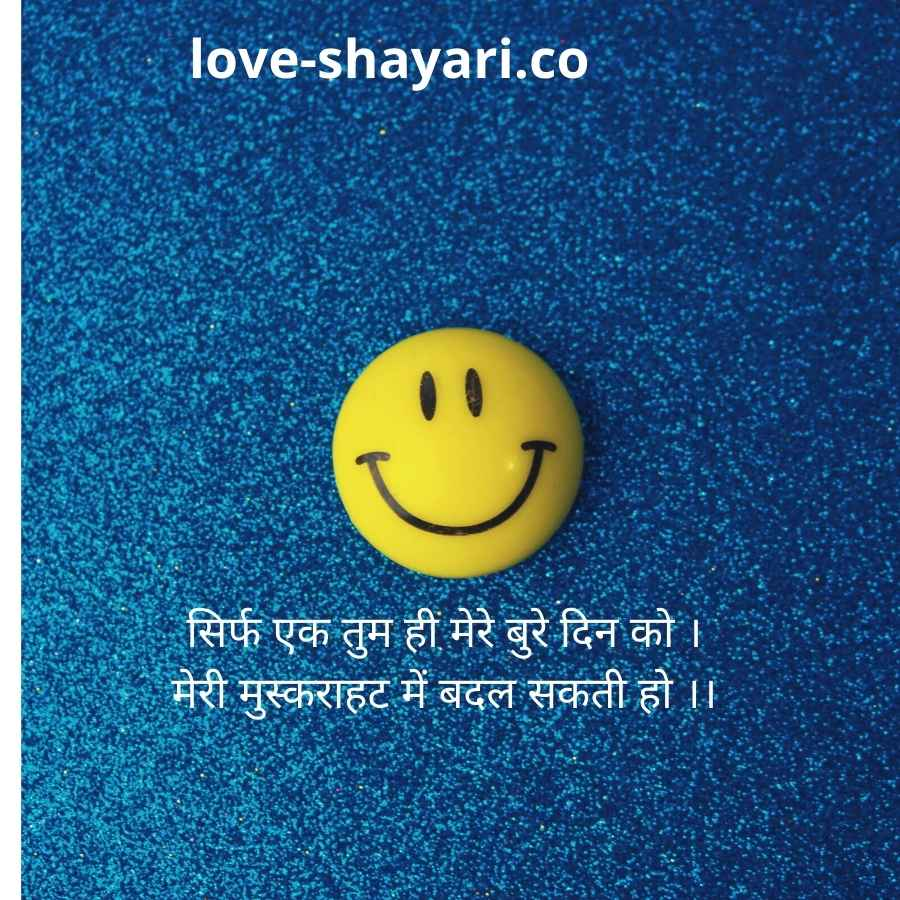 shayari on her smile