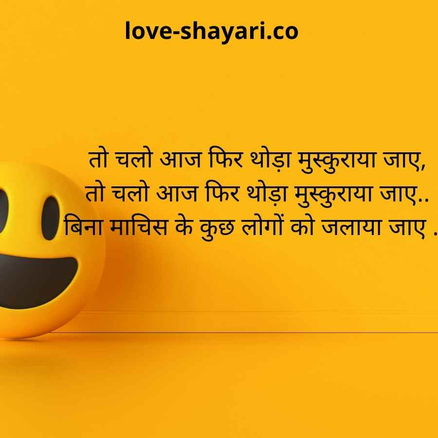 shayari on smile