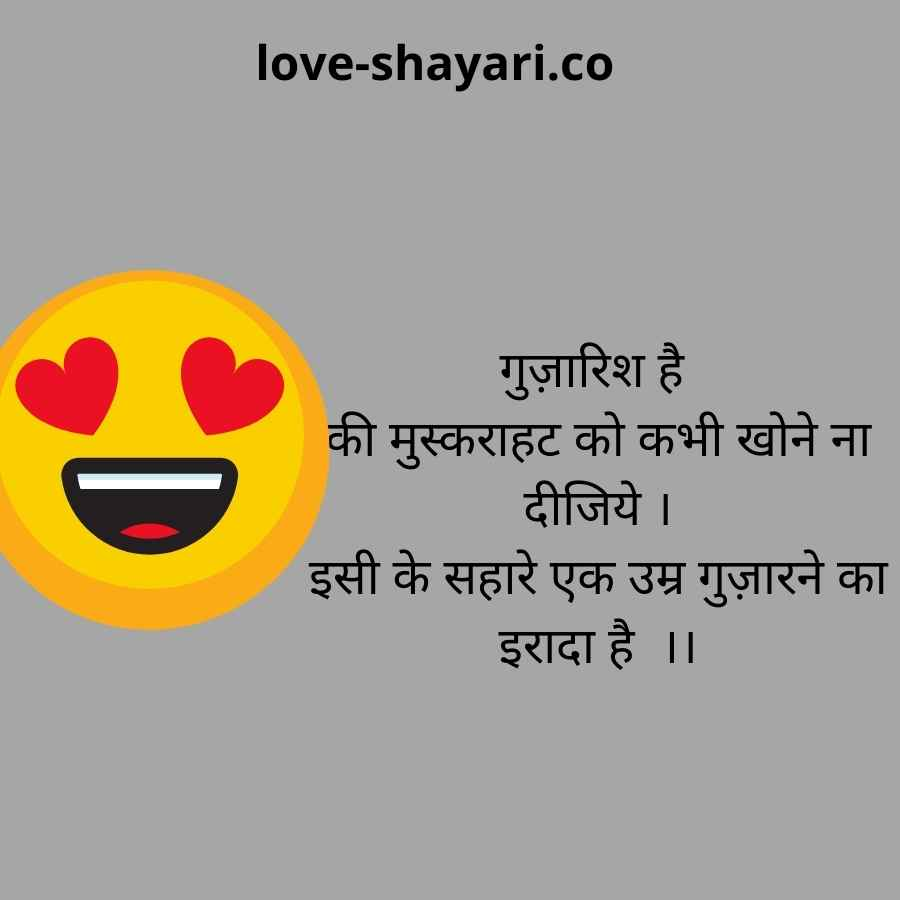 cute smile shayari in hindi