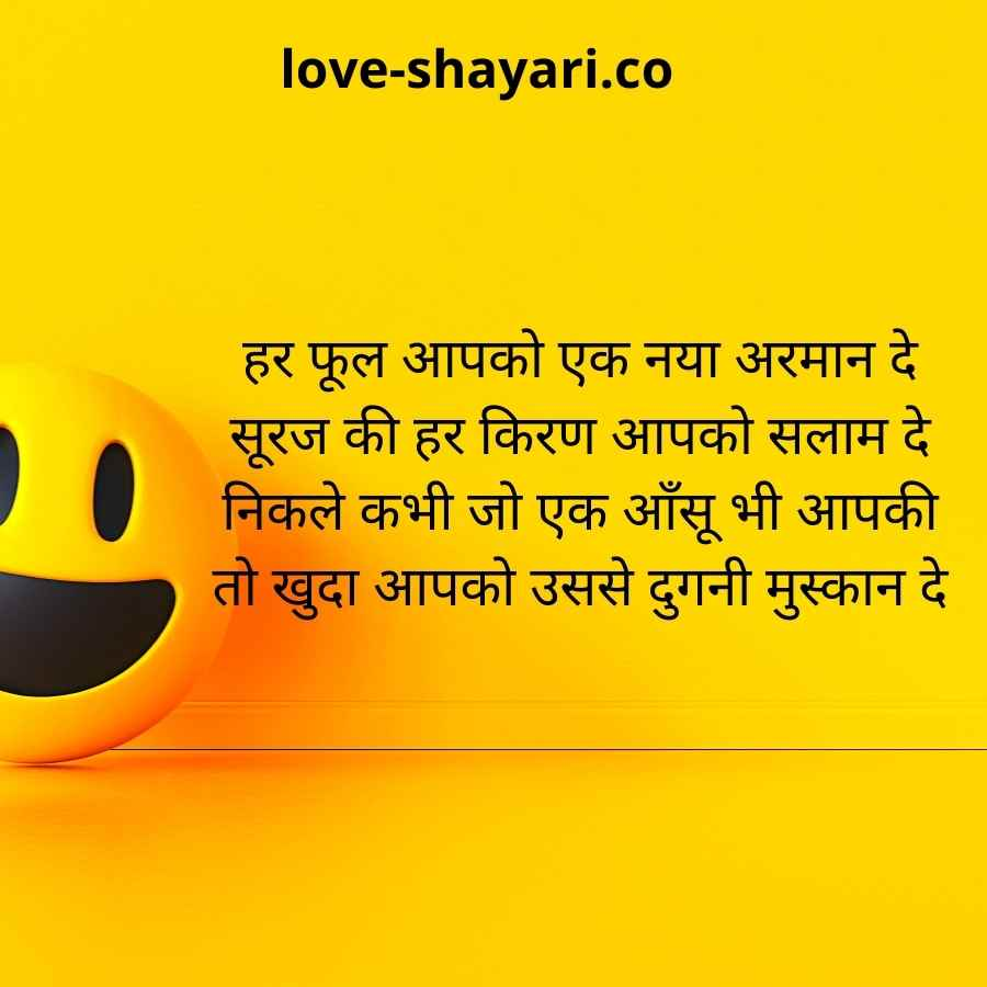 smile shayari