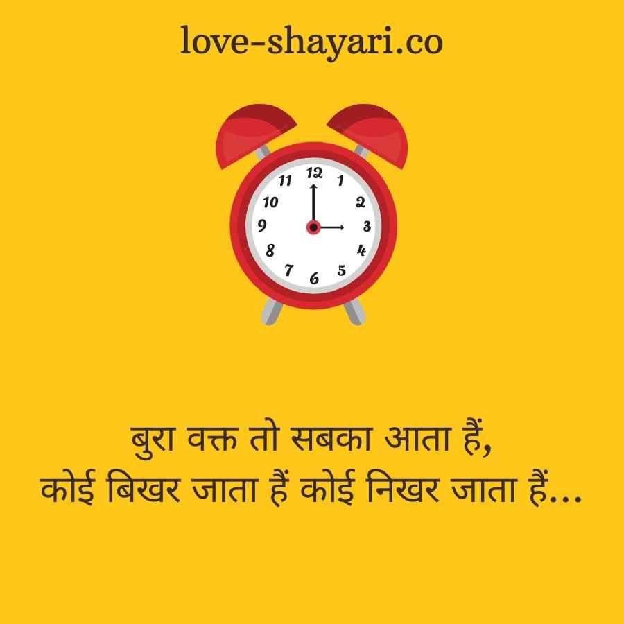 waqt love shayari