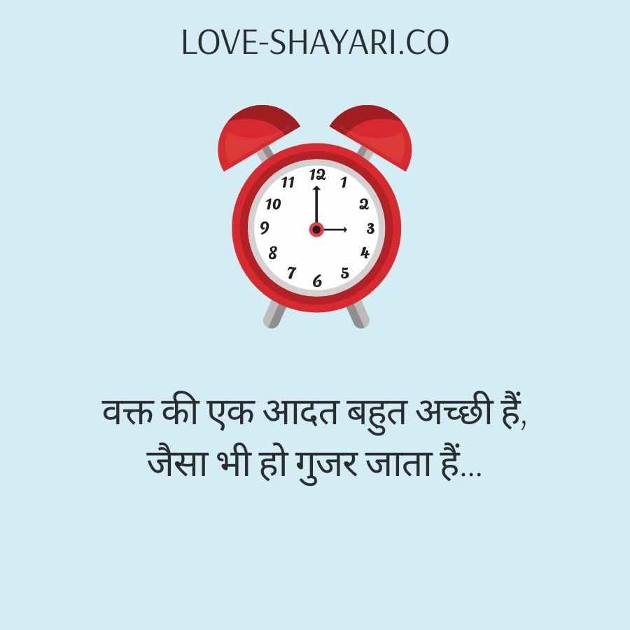 mere liye waqt nahi hai shayari in hindi
