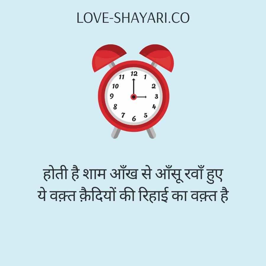 shayari on time