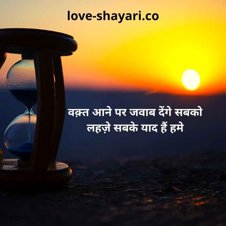 waqt nahi hai shayari