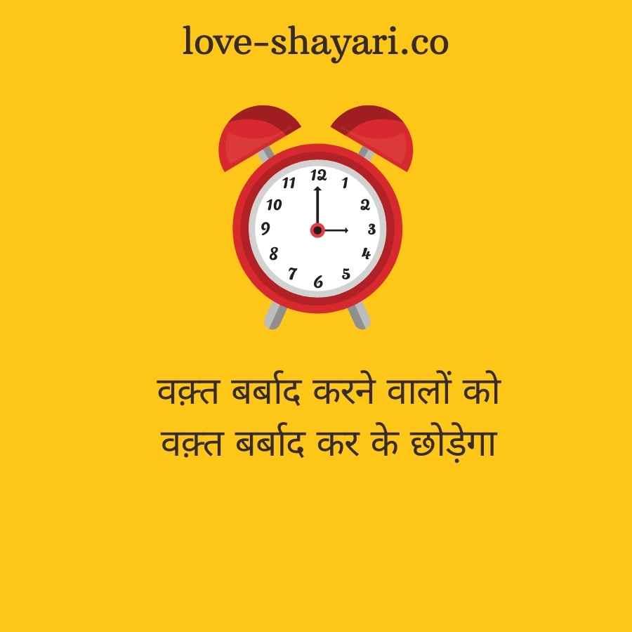 waqt ki shayari in hindi
